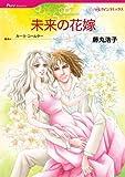 未来の花嫁 (ハーレクインコミックス)