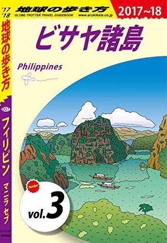 地球の歩き方 D27 フィリピン 2017-2018 【分冊】 3 ビサヤ諸島 フィリピン分冊版