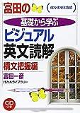 富田の基礎から学ぶビジュアル英文読解構文把握編―代々木ゼミ方式