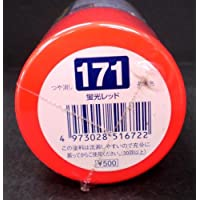 Mr.カラースプレー J171 蛍光レッド