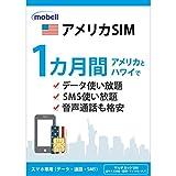 アメリカ・ハワイSIMカード 30日間のデータ定額とSMS使い放題付き(データ・音声通話・SMS/スマホ専用) モベル