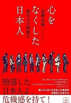 [近藤 忠助]の心をなくした日本人: 現代人の問題点 (22世紀アート)