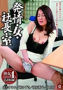 発情・女・社長室 [DVD]