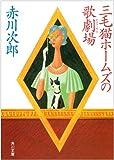 三毛猫ホームズの歌劇場(オペラハウス) (角川文庫)