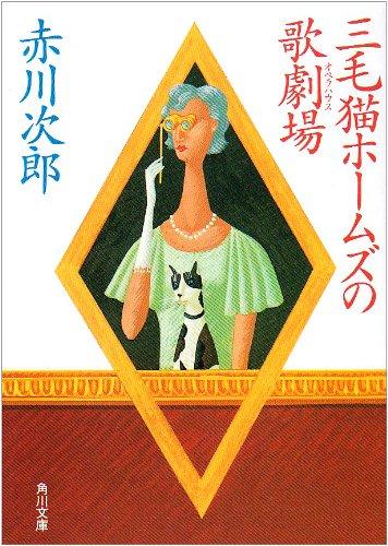 三毛猫ホームズの歌劇場(オペラハウス) (角川文庫)の詳細を見る