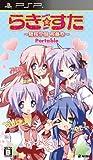 PSP らき☆すた 陵桜学園 桜藤祭 Portable (通常版)