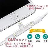 【正規品】iPhone 変換アダプター, PRODELI iPhone ライトニング イヤホン 変換 iPhone ライトニング イヤホン変換アダプタiPhone 7/7 Plus/8/8 Plus/X/XS/XR/XS MAX 充電 イヤホン 通話 音楽 同時 IOS10.11以上対応 (シルバー)