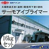 【期間限定特価】 ニッペ サーモアイプライマー [16kgセット] 日本ペイント・THERMOEYE・遮熱塗料・トタン・鋼板屋根・下塗り用・油性塗料