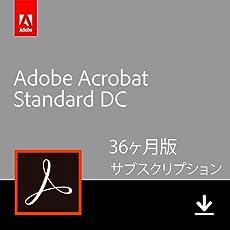 Adobe Acrobat Standard DC 36か月版(2018年最新PDF)|Windows対応|オンラインコード版