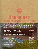 サウンドアート ──音楽の向こう側、耳と目の間