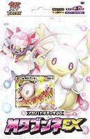 ポケモンカードゲームXY BREAK メガバトルデッキ60 MタブンネEX
