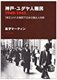 神戸・ユダヤ人難民1940-1941―「修正」される戦時下日本の猶太人対策