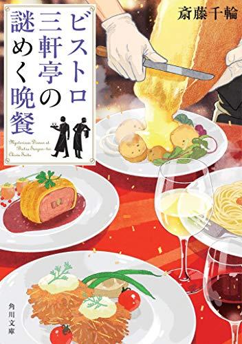 ビストロ三軒亭の謎めく晩餐