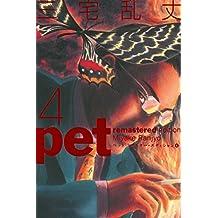 ペット リマスター・エディション 4 (ビームコミックス)