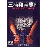 三浦和義事件 ロス疑惑の真実 [DVD]