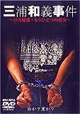 三浦和義事件 ~もうひとつのロス疑惑の真実~[DVD]