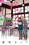 ピンクのしっぽ 4 (Cheeseフラワーコミックス)