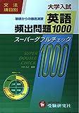 大学入試英語頻出問題1000