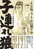 子連れ狼 2―愛蔵版 (キングシリーズ)