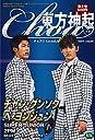 【復刻】チョア2号(choa02)2011年7月26日発行号