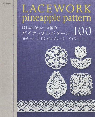 はじめてのレース編みパイナップルパターン100—モチーフエジング&ブレードドイリー (アサヒオリジナル 243)