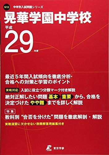 晃華学園中学校 平成29年度 (中学校別入試問題シリーズ)