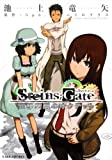 Steins;Gate 変移空間のオクテット (バンブーコミックス WINPLUSセレクション)