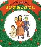 【バーゲンブック】 3びきめのひつじ-クリスマス伝説