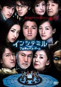 インシテミル 7日間のデス・ゲーム [DVD]