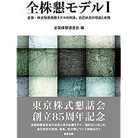 全株懇モデルI――定款・株式取扱規程モデルの解説、自己株式の理論と実践
