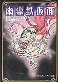 幽霊鉄仮面 (角川スニーカー文庫)