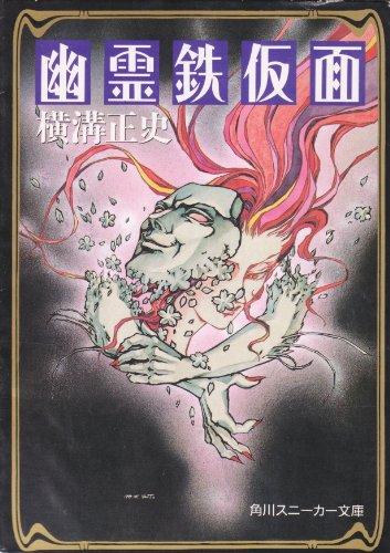 幽霊鉄仮面 (角川スニーカー文庫)の詳細を見る