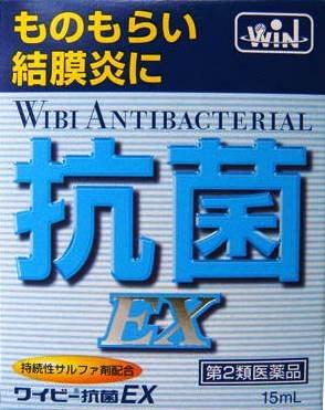 (医薬品画像)ワイビー抗菌EX