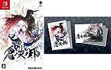 鬼ノ哭ク邦(オニノナククニ)【Amazon.co.jp限定】オリジナル和紙