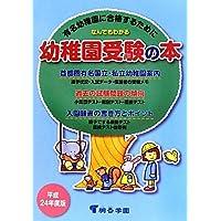 なんでもわかる幼稚園受験の本〈平成24年度版〉