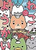 ねこようかい コミック 1-4巻セット