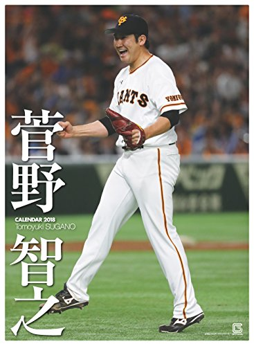 G選手カレンダー2018 菅野智之 ([カレンダー])