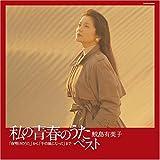 私の青春のうた・ベスト「夜明けのうた」から「千の風になって」まで~鮫島有美子~