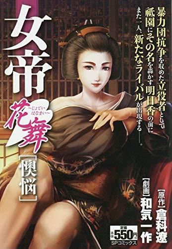 女帝花舞 懊悩 (SPコミックス SPポケットワイド)