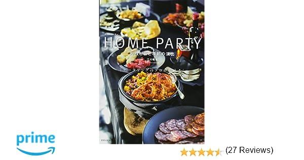 17429cdb32e04 HOME PARTY ホームパーティ 料理と器と季節の演出 ケータリングのプロが ...