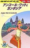 D22 地球の歩き方 アンコール・ワットとカンボジア 2009~2010