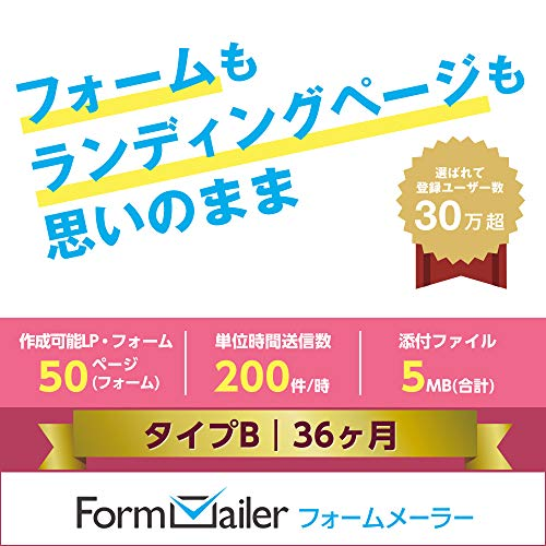 【期間限定販売】フォームメーラー Business タイプB...
