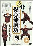 【武術 太極拳 気功・中国語版DVD】五行保心健脳功 中国語DVD