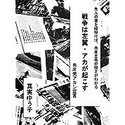 戦争は左翼、アカが起こす: 共産党アカン宣言