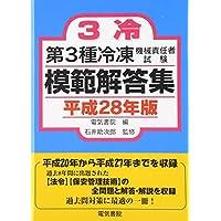 第3種冷凍機械責任者試験模範解答集 平成28年版
