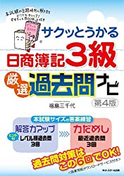 サクッとうかる日商簿記3級厳選過去問ナビ【第4版】