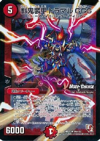 【シングルカード】DMR07版)獣鬼装甲トラマル GGG(MODE CHANGE) 火 レア DM [おもちゃ&ホビー]
