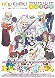 NEW GAME! TVアニメオフィシャルガイド ー完全攻略本ー (まんがタイムKRコミックス) 画像