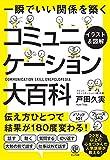 <イラスト&図解/>コミュニケーション大百科