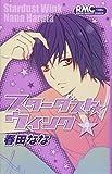 スターダスト★ウインク 9 (りぼんマスコットコミックス)